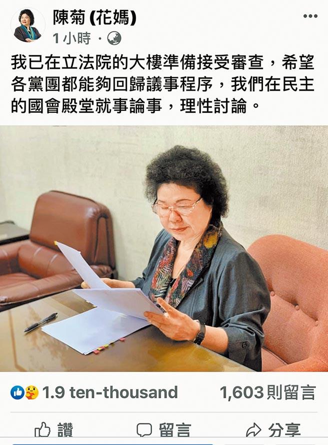 陳菊在自己的臉書刊出在立法院議場後方等候的照片。(照片取自陳菊臉書)