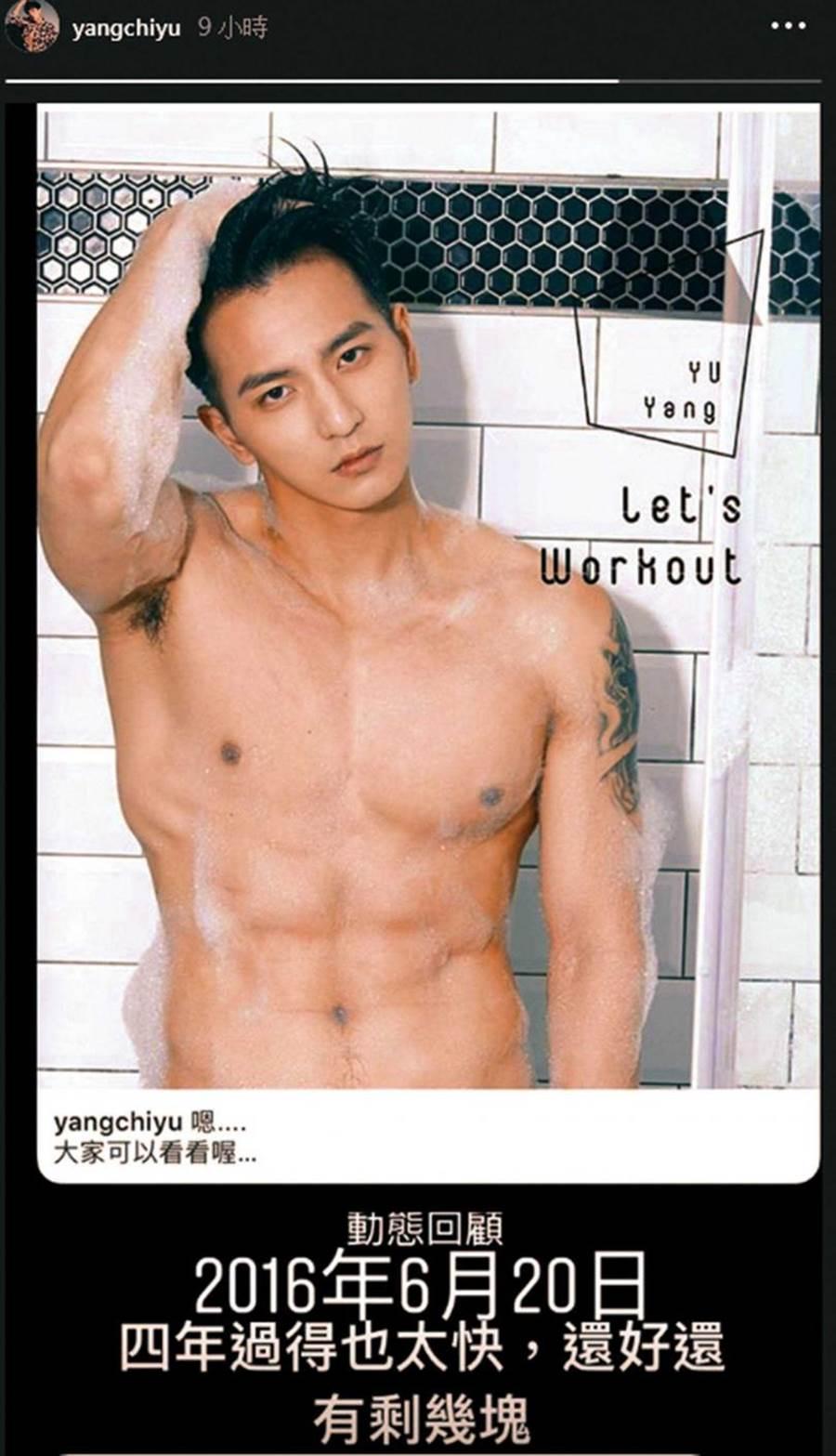 日前小煜在IG曬出4年前出健身書的養眼照,自豪腹肌還在。(圖/翻攝自小煜IG)