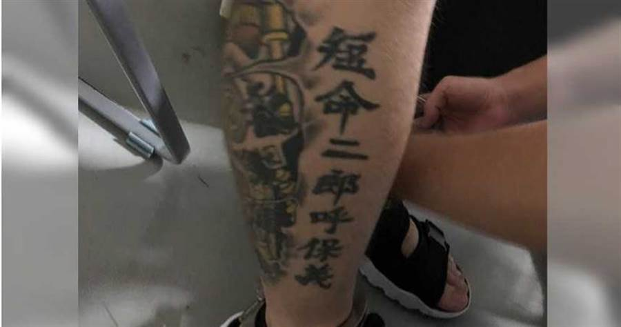 阮嫌在小腿刺上「短命二郎呼保義」字樣,以《水滸傳》角色象徵自己闖蕩江湖的決心,仍被警方逮捕查獲。(圖/翻攝畫面)