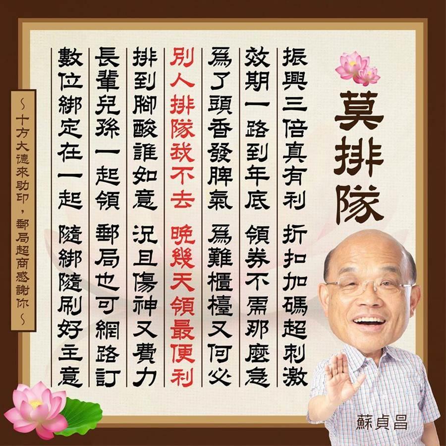 蘇貞昌提醒民眾莫排隊領三倍券。(取自蘇貞昌臉書)