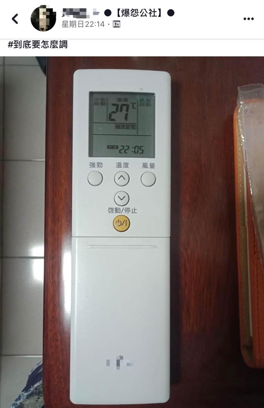 網友貼出冷氣搖控器圖片,底下網友紛紛幫忙解惑。(圖擷取自 爆怨公社)