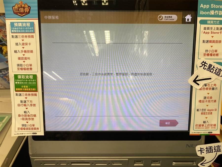超商機台出現系統異常畫面。(民眾提供)