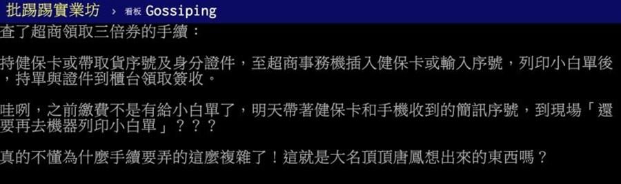 有網友嗆「真的不懂為什麼手續要弄得這麼複雜,這就是大名鼎鼎唐鳳想出來的東西嗎?」(圖/截自PTT)