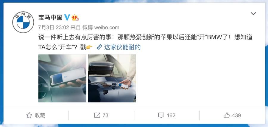 疑似曝光iPhone 12系列的BMW中國的新浪微博貼文。(摘自新浪微博)