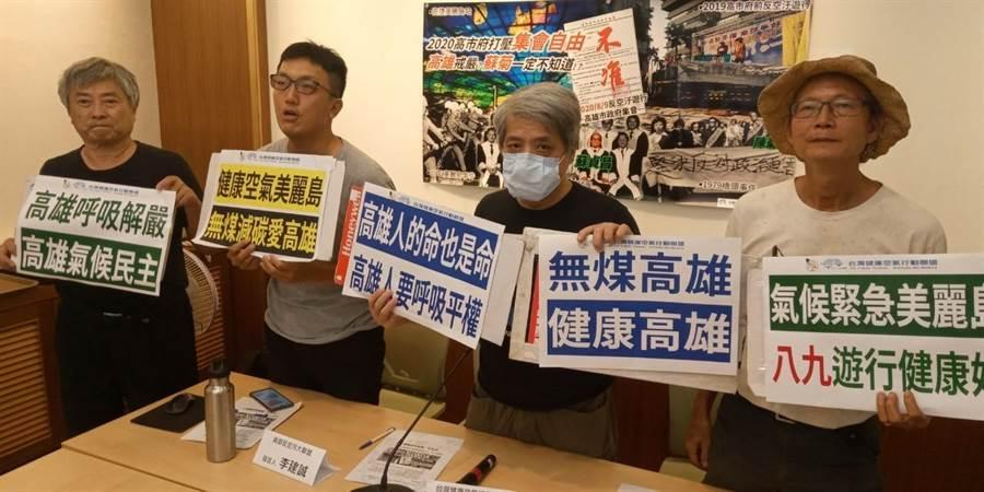 南部反空污大聯盟表示,環團批民進黨過去在野高喊集會遊行報備制,執政後卻仍然維持威權遺留的集遊許可制,今(15)日恰好是解嚴33周年,但執政黨仍以威權手段在限制人民權利。(台灣健康空氣行動聯盟提供/李柏澔台北傳真)