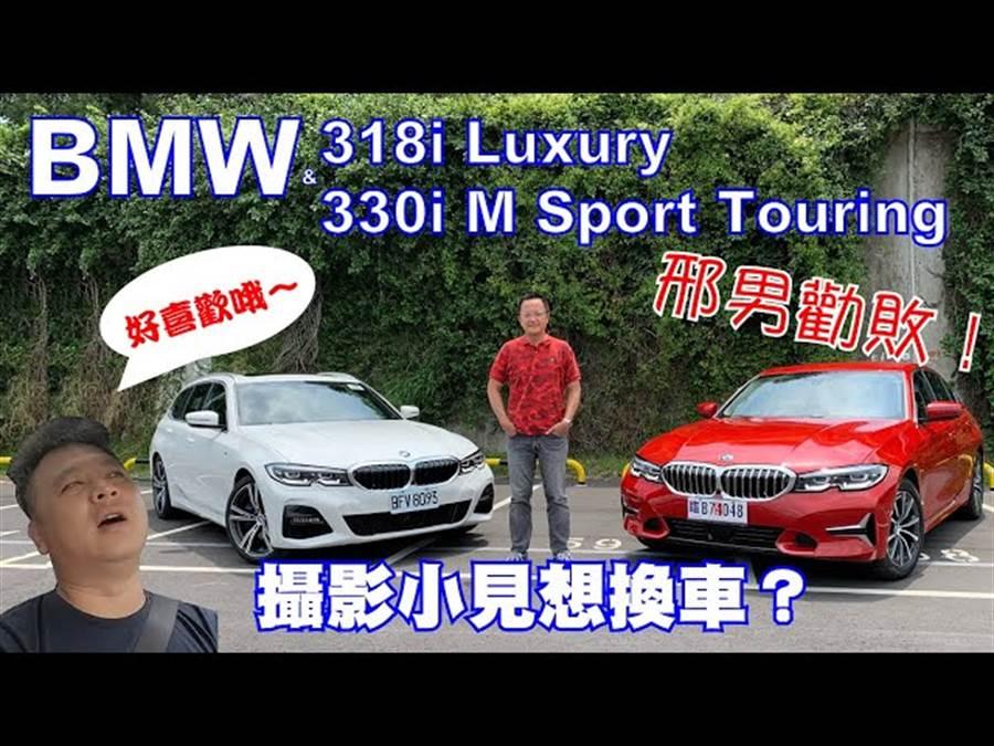 攝影小見想換車?邢男勸敗!BMW 318i Luxury & 330i M Sport Touring