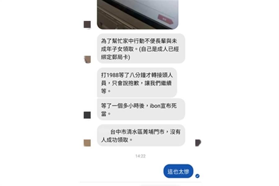 網友向宅神朱學恒投訴,一早到超商領取三倍券卻做白工。(圖/朱學恒提供)