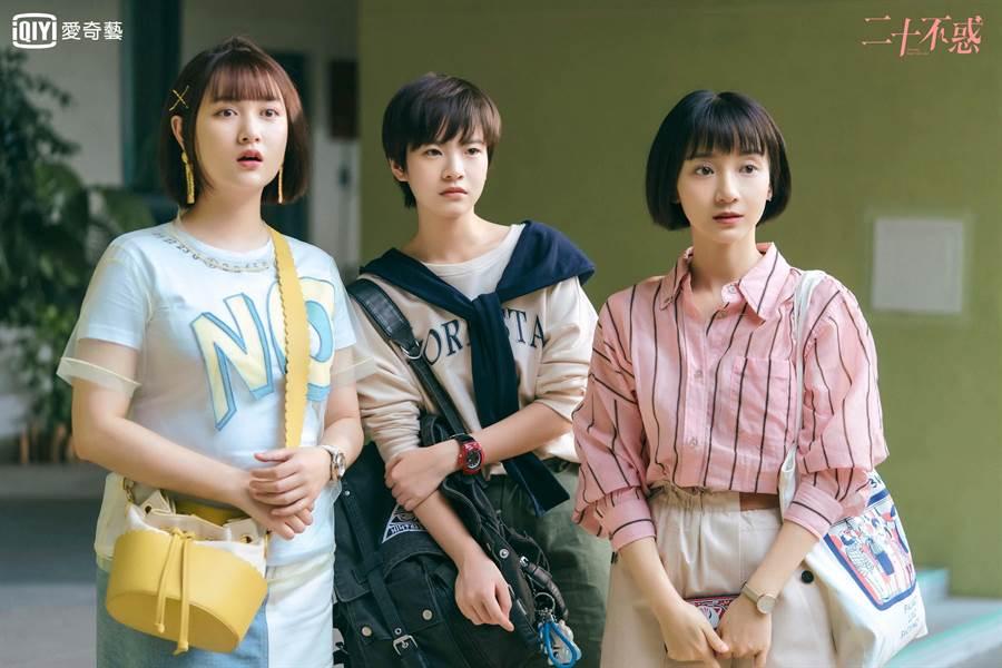 關曉彤劇中三位室友董思怡(左起)、李庚希、卜冠今。(愛奇藝台灣站)