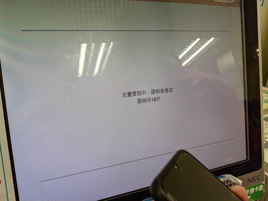 原PO表示「就不斷的點3倍卷按鈕,然後看它顯示流量管制的20秒之後再試,大概要點個7到8次才會進入畫面。(PTT)
