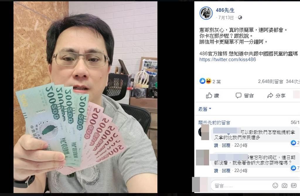 486先生本月13號PO三倍券照片嗆吳宗憲,引發質疑。(取自486先生臉書)