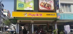 丹丹漢堡19年前菜單曝光 網驚:全都銅板價