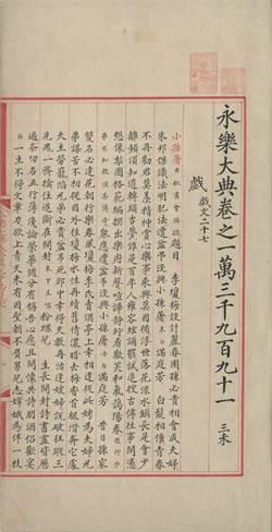 國圖館藏8冊《永樂大典》孤本 影像數位化