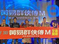 《黃易群俠傳M》7月20正式推出 中華網龍營運添活水