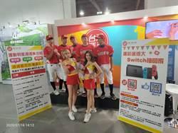 運動產業博覽會17日登場 台灣運彩送大獎