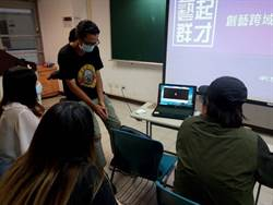 3D動畫全國大賽決賽前哨 創藝跨域培育功夫傳承