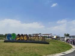 期待多時 西拉雅官田遊客中心8月3日開幕啟用