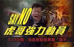 韓流五虎將回來了!響應虎哥 號召民眾到立院「玩真的」