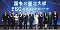 ESG全球投資熱 疫軍突起