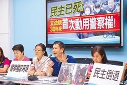 藍批濫用警力護菊 林志嘉辯開道