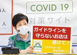 連3天新增逾百人 東京感染擴大中