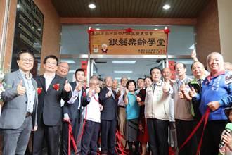 台企銀銀髮樂齡學堂 南市首據點白河竹門社區揭牌