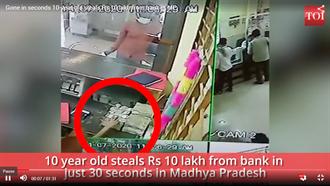 印度10歲男孩30秒偷走百萬盧比 銀行監視器全程拍下