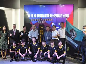 北市成立首支電競代表隊「台北熊讚電競戰隊」