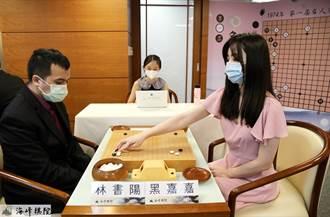 圍棋》名人冠軍賽 美女黑嘉嘉飲恨不敵林書陽