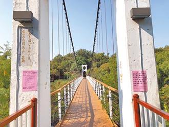 華陽吊橋換索 8月底前封閉