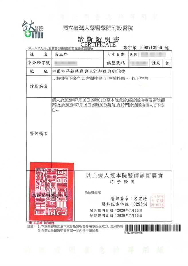 國民黨立委呂玉玲出示驗傷單,澄清並無咬林楚茵。