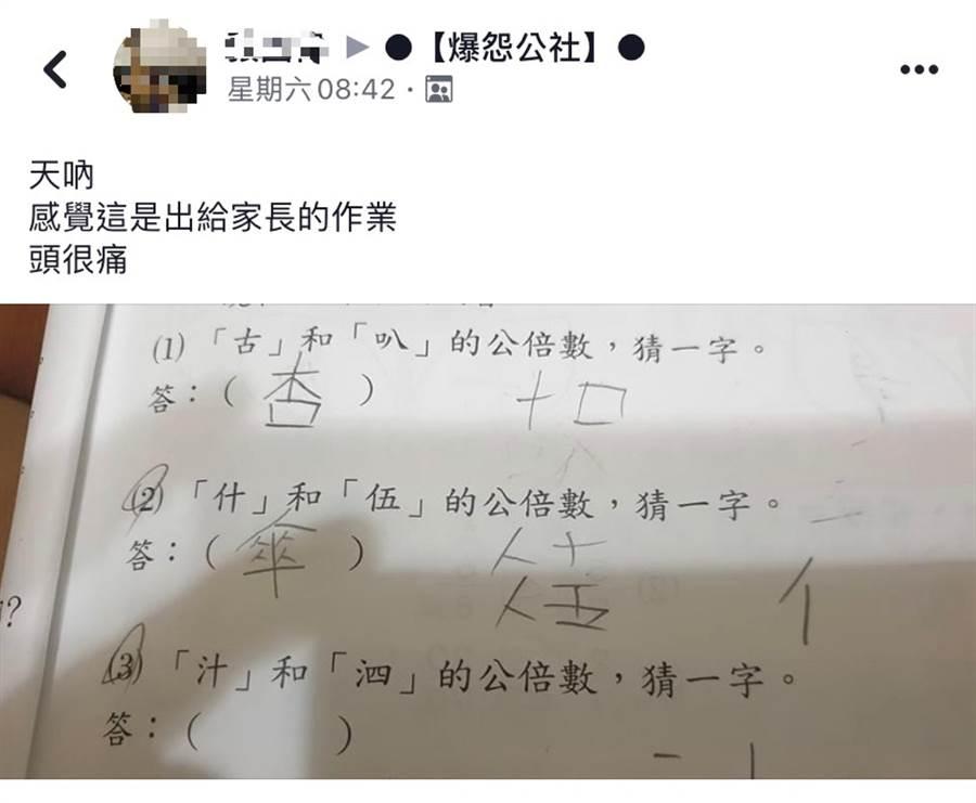 網友發出小孩的暑假作業題目,令許多網友傻眼,直呼完全看不懂。(圖擷取自 爆怨公社)