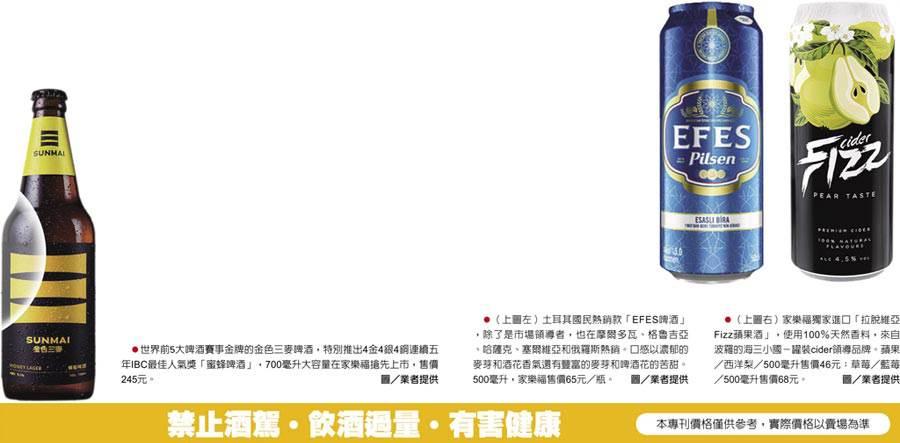 世界前5大啤酒賽事金牌的金色三麥啤酒,特別推出4金4銀4銅連續五年IBC最佳人氣獎「蜜蜂啤酒」,700毫升大容量在家樂福搶先上市,售價245元。圖/業者提供 (上圖左)土耳其國民熱銷款「EFES啤酒」,除了是市場領導者,也在摩爾多瓦、格魯吉亞、哈薩克、塞爾維亞和俄羅斯熱銷。口感以濃郁的麥芽和酒花香氣還有豐富的麥芽和啤酒花的苦甜。500毫升,家樂福售價65元/瓶。圖/業者提供 (上圖右)家樂福獨家進口「拉脫維亞Fizz蘋果酒」,使用100%天然香料,來自波羅的海三小國-罐裝cider領導品牌。蘋果/西洋梨/500毫升售價46元;草莓/藍莓/500毫升售價68元。圖/業者提供