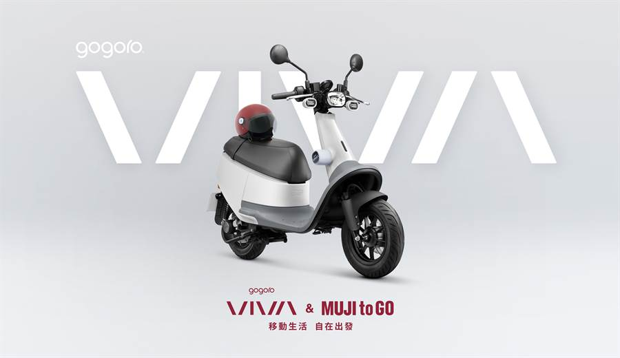 Gogoro VIVA與MUJI to GO首次攜手合作,一同提出移動生活提案,打造出「Gogoro VIVA Plus無印白」全新車款。(Gogoro提供/黃慧雯台北傳真)