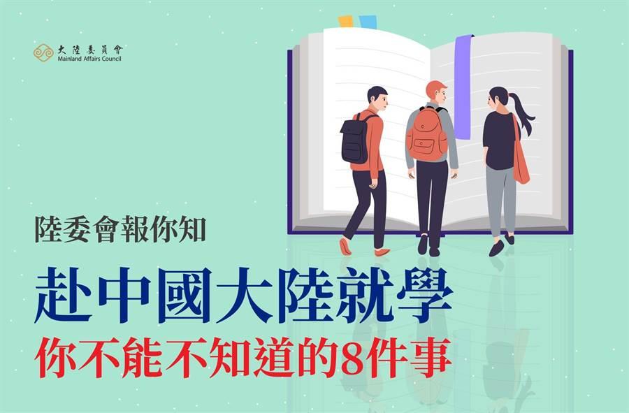 陸委會製作「赴中國大陸就學你不能不知道的8件事」說帖。(摘自陸委會臉書粉絲專頁)