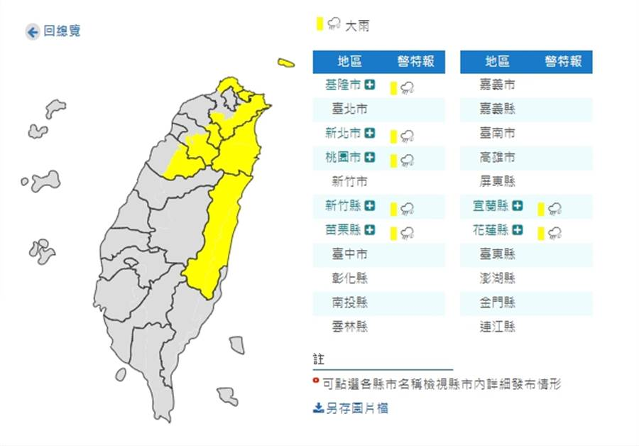 氣象局對7縣市發布大雨特報。(圖擷自氣象局)