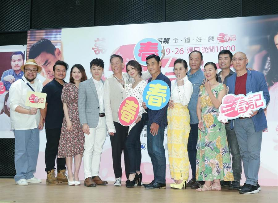 民视《三春记》16日举行首映会。(粘耿豪摄)