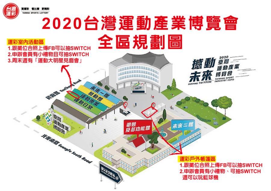 博覽會全區規劃圖。(台灣運彩提供)