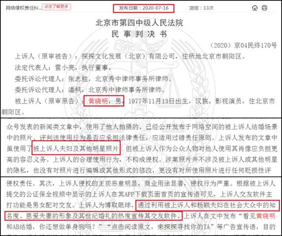 陸網曬出判決書中雙方律師表述,證明黃曉明和Baby還是夫妻關係。(圖/翻攝自搜狐娛樂)