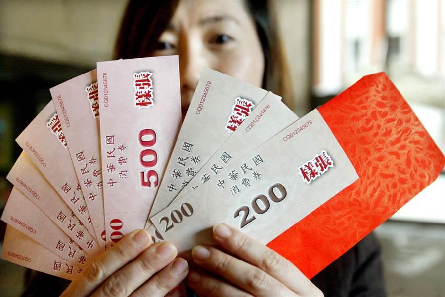 2008年馬英九推出3600元的消費券。(報系資料照/姚志平攝)