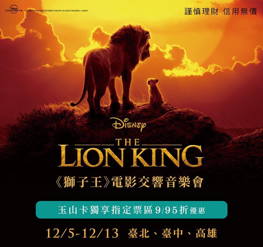 玉山卡友獨享《獅子王》電影交響音樂會指定票區購票優惠。圖/玉山銀行提供