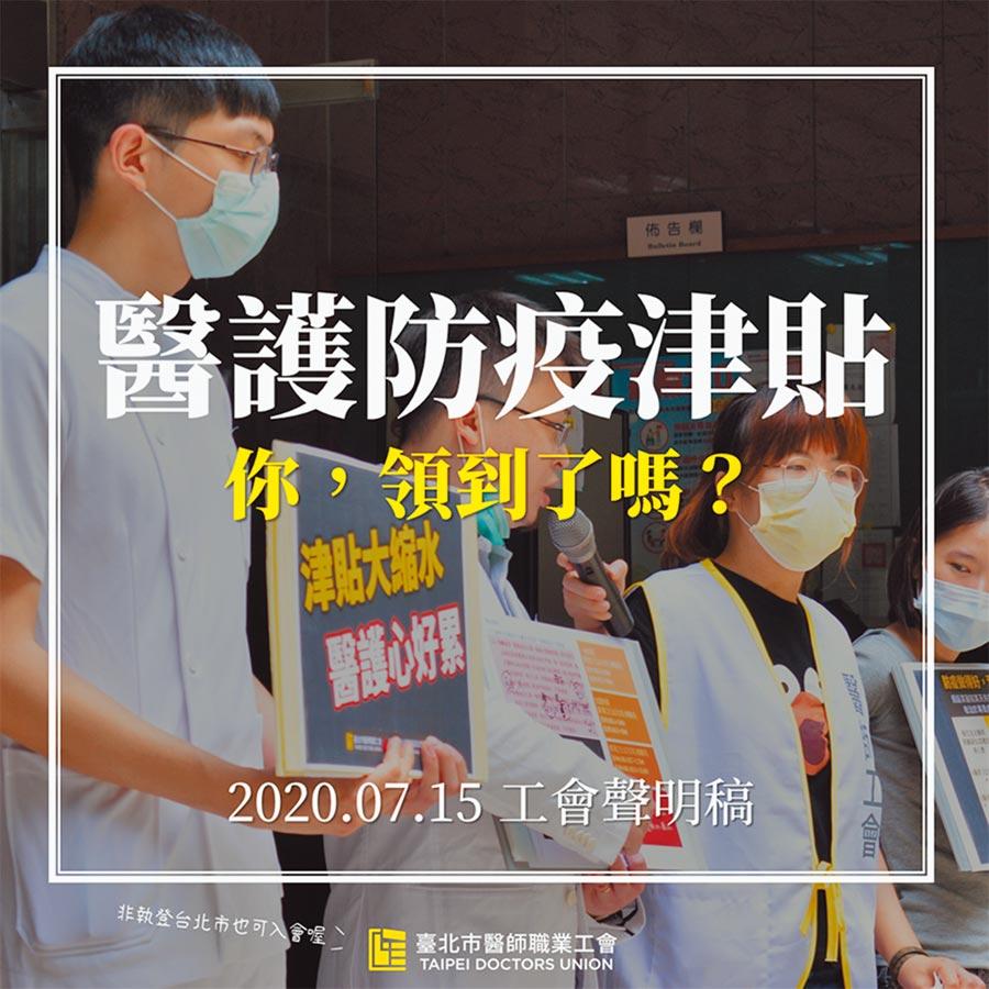 台北市醫師職業工會昨天發聲明指出,衛福部承諾7月上旬會撥款1到3月份的「醫護人員及感控人員津貼」,但截至昨天為止,包括台大、北榮、新光、萬芳、國泰醫院的醫師皆尚未領到。(台北市醫師職業工會提供)