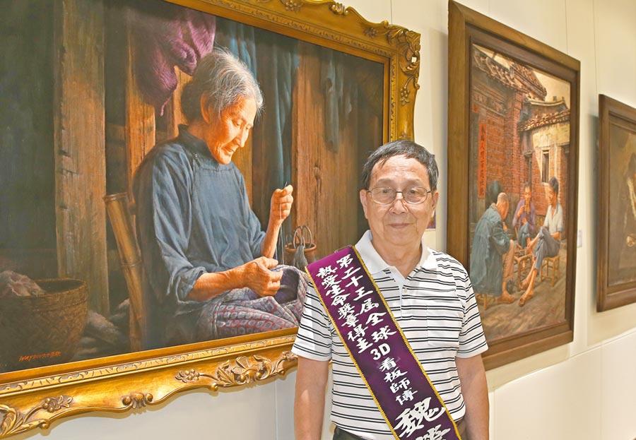 周大觀基金會舉辦活出驚奇聯展,3D看板師傅魏榮欣獲得全球熱愛生命獎章。(陳君瑋攝)
