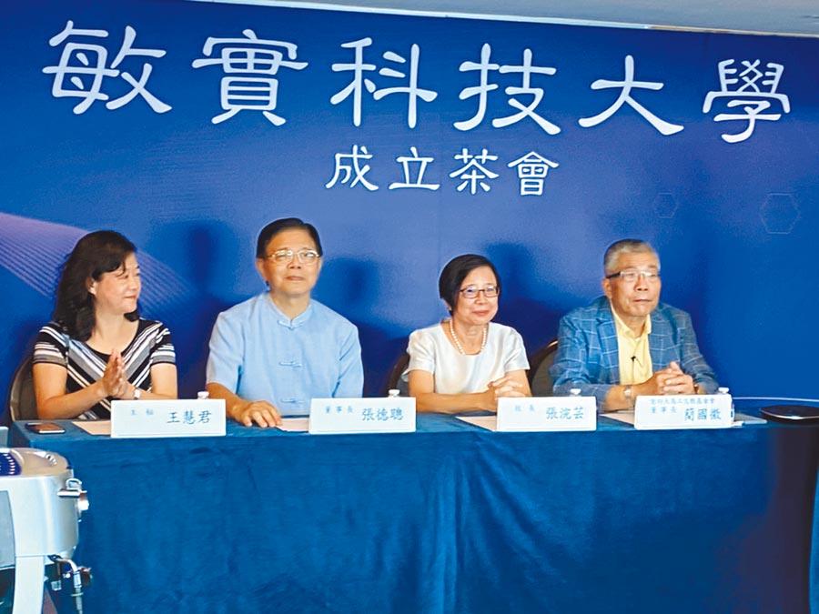 大華科技大學將在今年8月1日正式更名為「敏實科技大學」,董事長張德聰(左二)、校長張浣芸(右二)親自到場支持。(游念育攝)