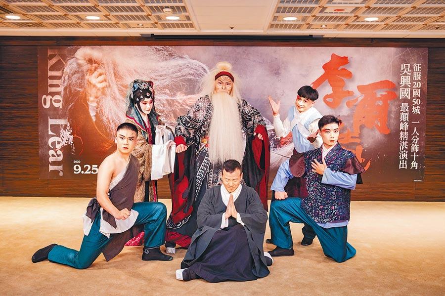 京劇大師吳興國經典名作 《李爾在此》凱旋回台