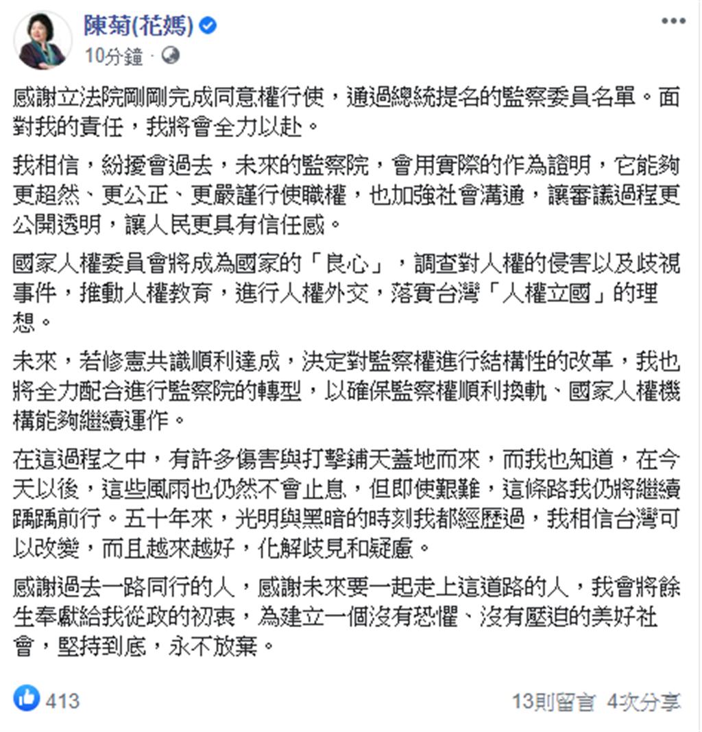 陳菊臉書發文。(圖/翻攝自 陳菊臉書)