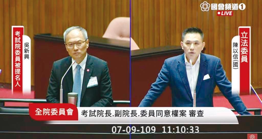 國民黨立委陳以信質詢考試委員被提名人吳新興 。(翻攝國會頻道)
