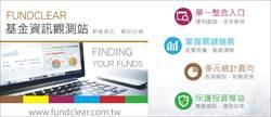 《金融》集保攜手晨星 基金資訊觀測站資訊再進化