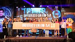 武俠風潮再現!《黃易群俠傳M》7月20日正式上市 遊戲代言人「藍正龍」宣示開戰、大規模跨界合作全台啟動
