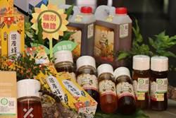 14戶業者或蜂農的蜂蜜產品 首波取得產銷履歷驗證證書