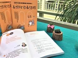 《長照防疫最想問》 竹市衛生局出版全國首本防疫工具書